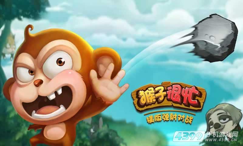 猴子很忙游戏截图