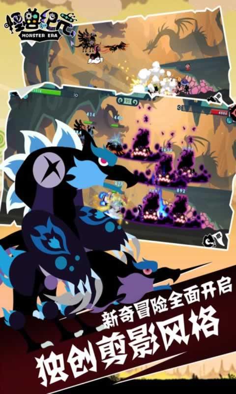 怪兽纪元游戏截图