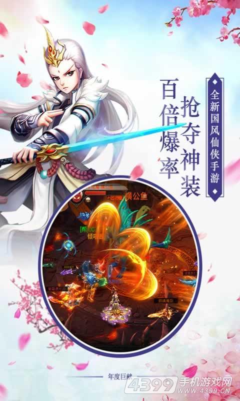 剑羽飞仙游戏截图