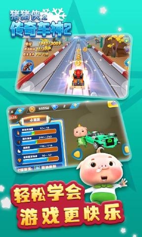 猪猪侠之传奇车神2