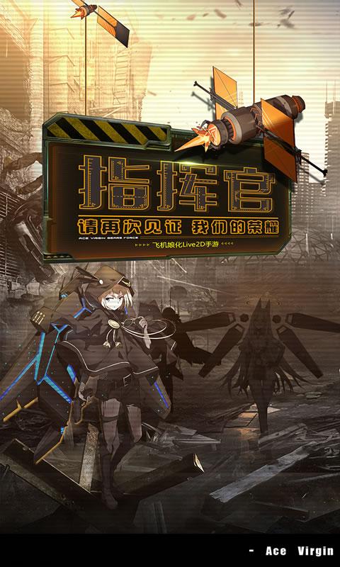 苍穹战线游戏截图