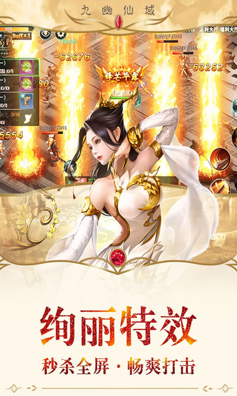 九幽仙域游戏截图