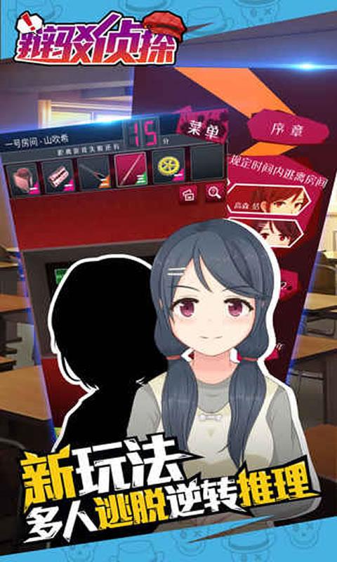 辩驳侦探游戏截图