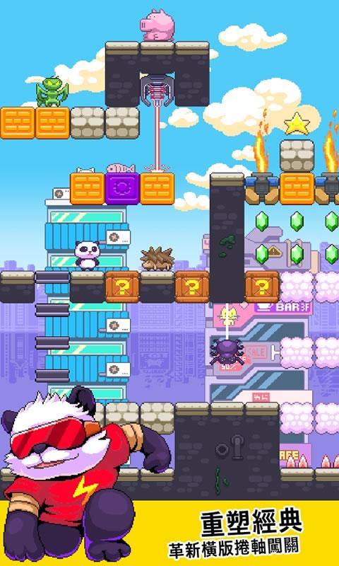 超能熊猫侠游戏截图