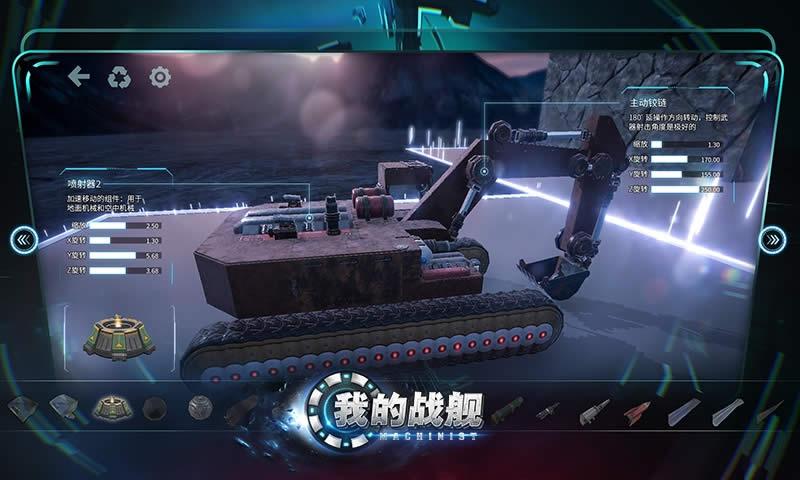 我的战舰:王者机械师游戏截图