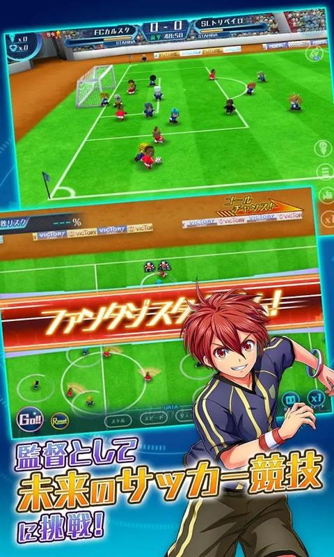 Calcio Fantasista游戏截图