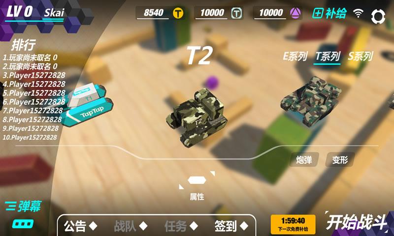 变形坦克2游戏截图