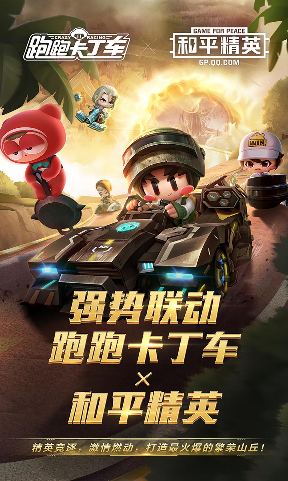 跑跑卡丁车官方竞速版