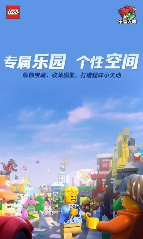 乐高®无限(新春版本)