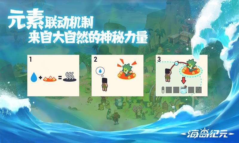 海岛纪元游戏截图
