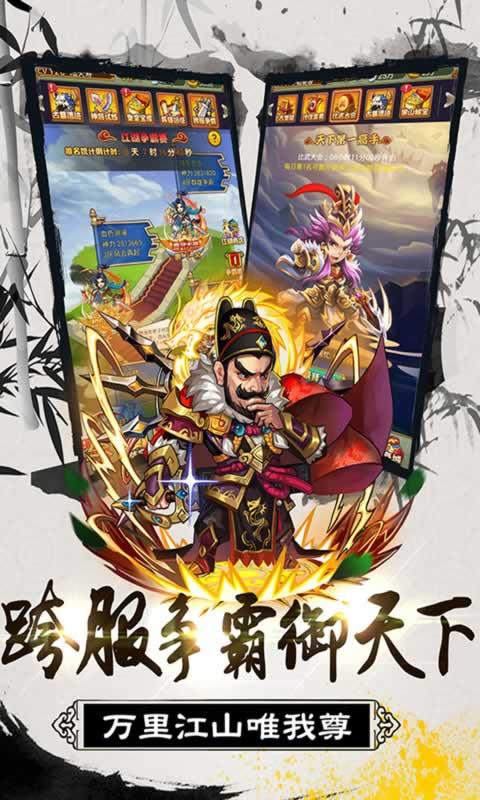 大秦帝国风云录游戏截图