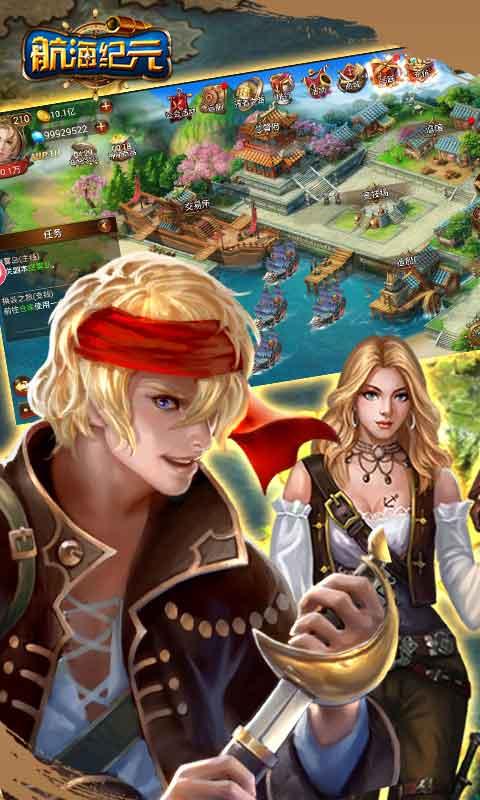 航海纪元游戏截图