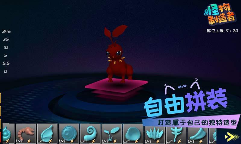 怪物工程师游戏截图