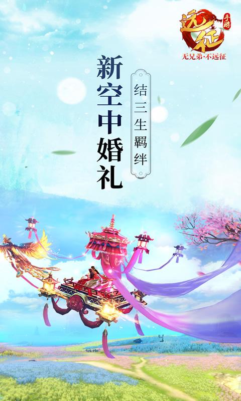 远征手游(新职业剑仙)