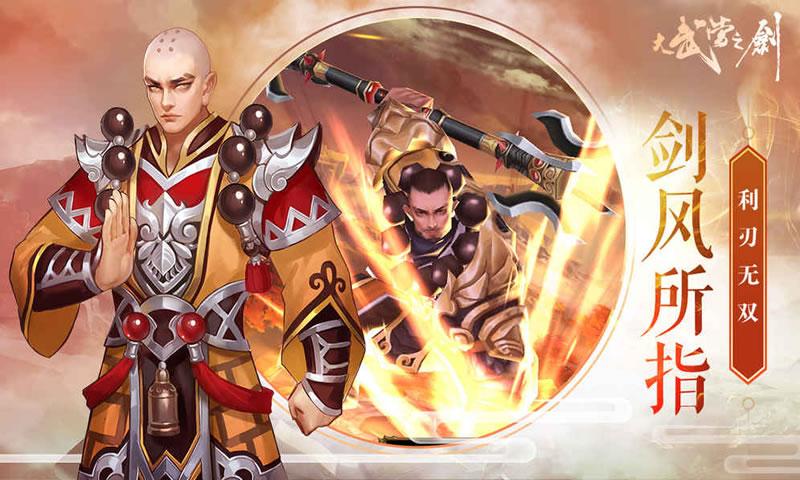 大武当之剑游戏截图