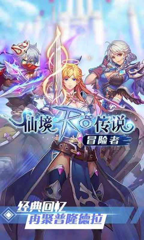 仙境RO传说-冒险者游戏截图