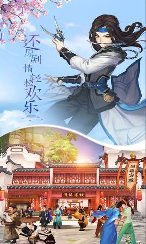 武林外传(体验服)
