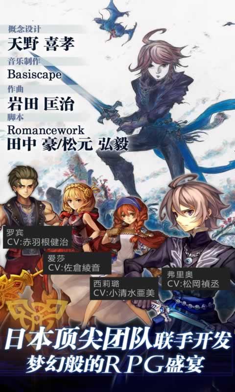 青之战纪游戏截图