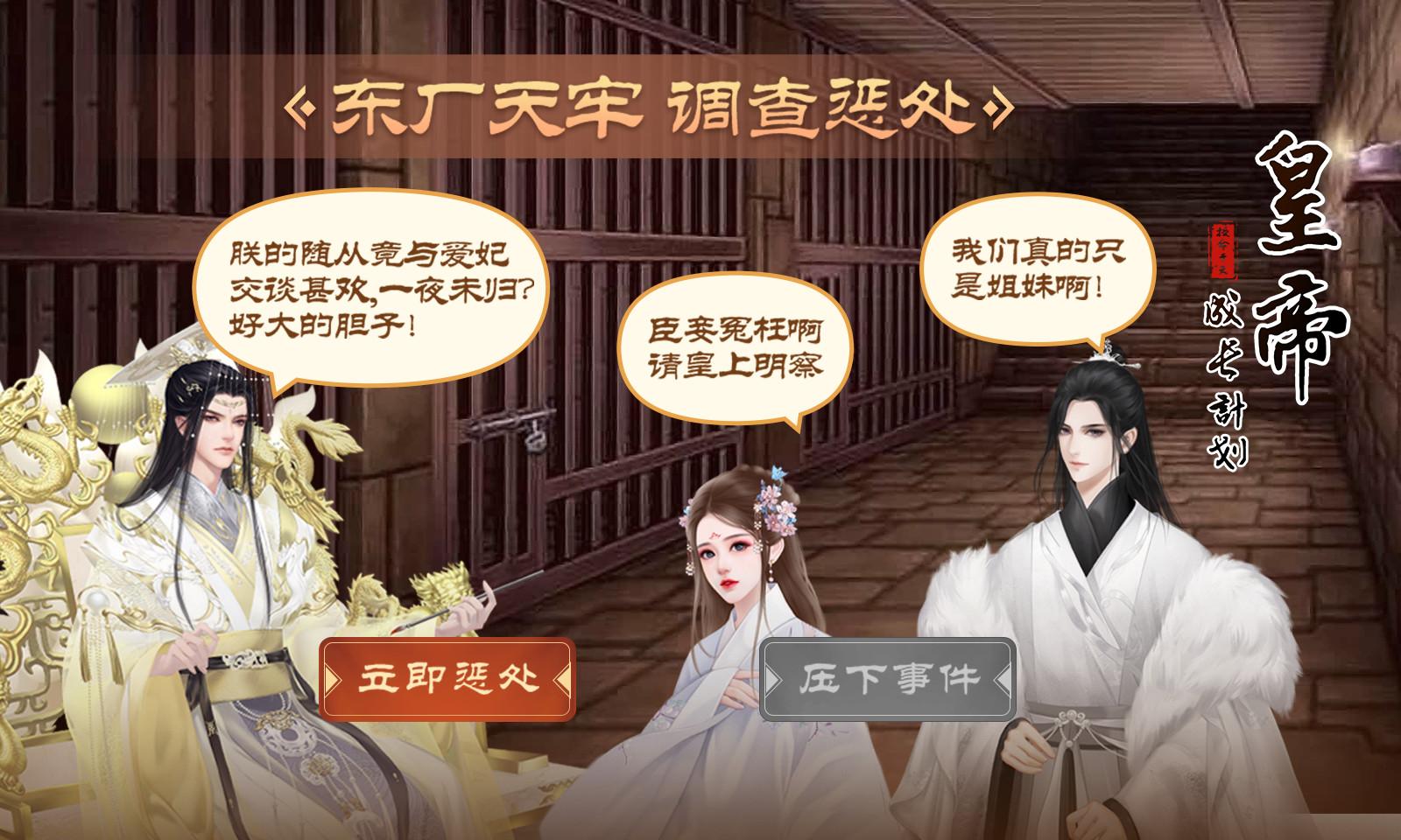 皇帝成长计划2(李渊天命)