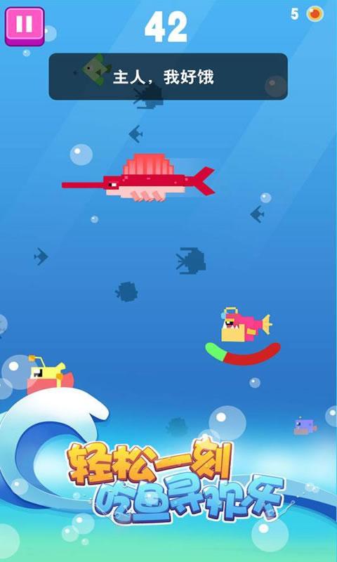 大鱼小鱼大作战游戏截图