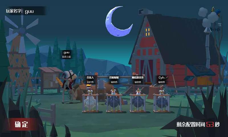 危鸡之夜游戏截图