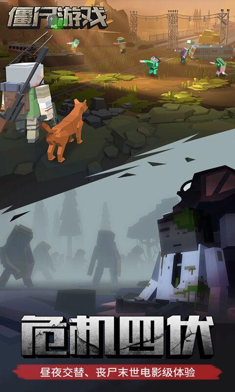僵尸游戏游戏截图