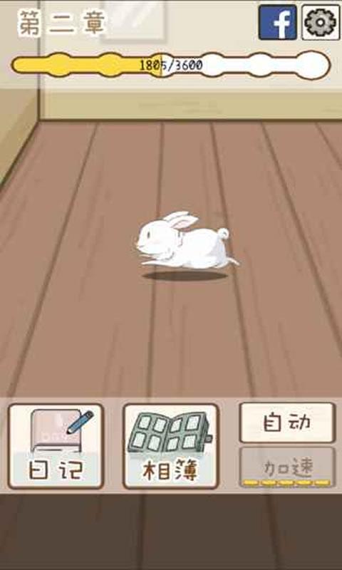 家有兔酱游戏截图