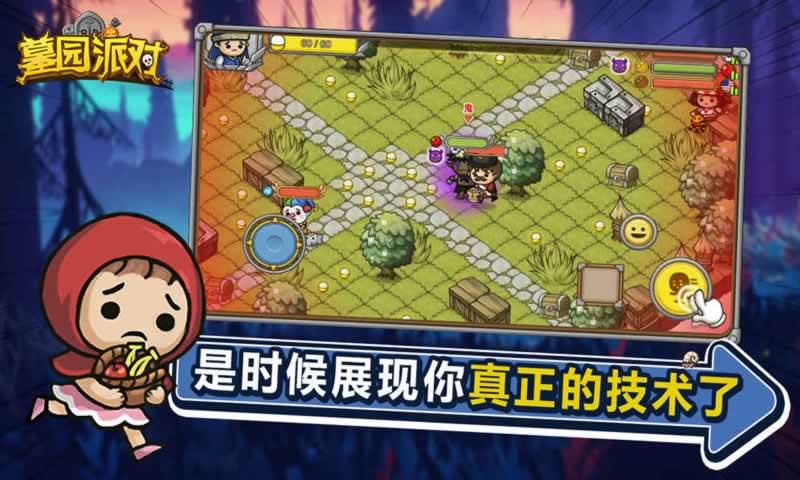 墓园派对游戏截图
