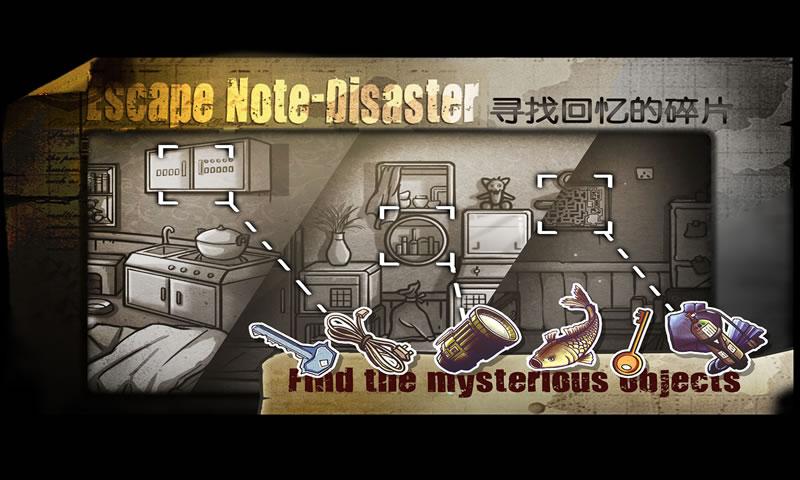 回忆之谜游戏截图