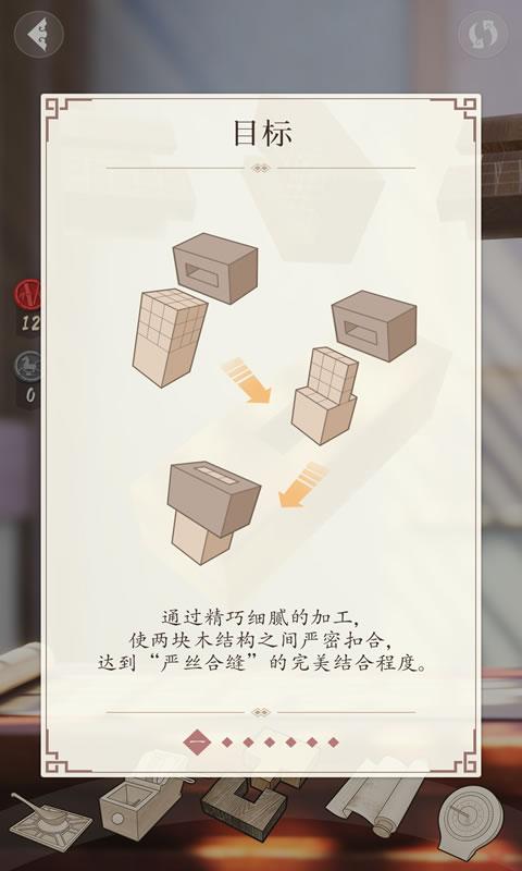 第五大发明游戏截图