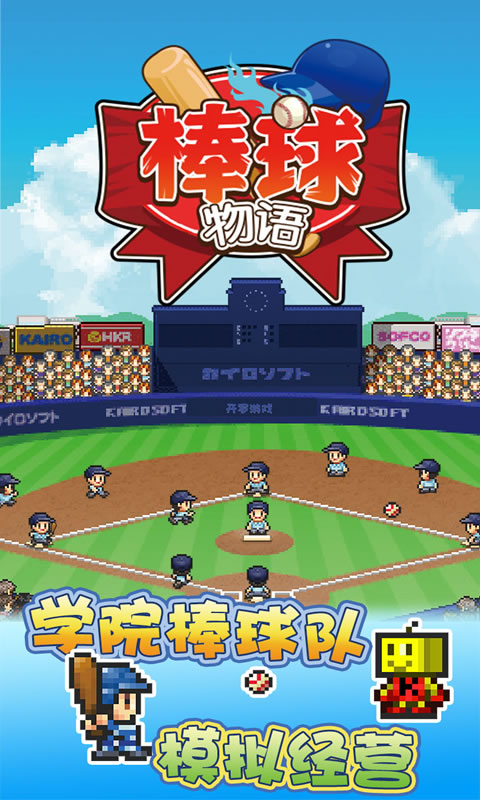 棒球部物�Z游�蚪�D