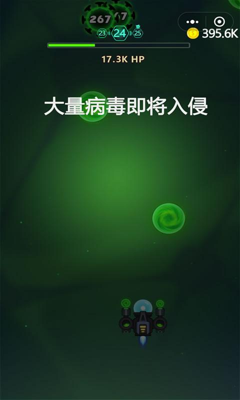 消灭病毒游戏截图