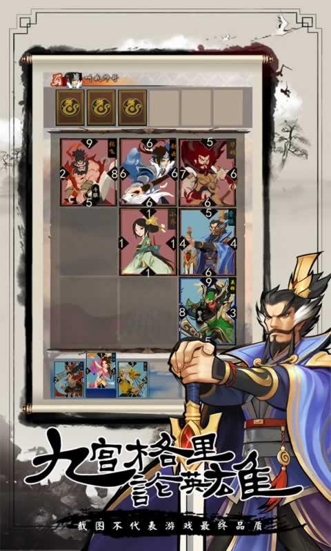 英雄爱三国游戏截图