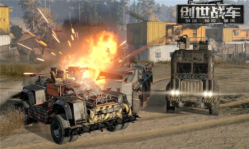 创世战车游戏截图