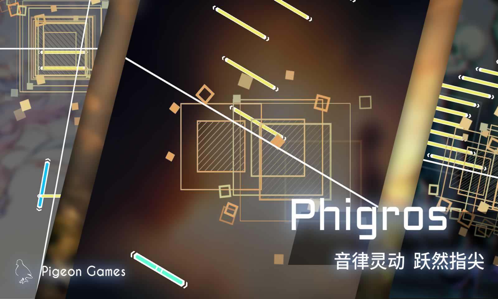 Phigros