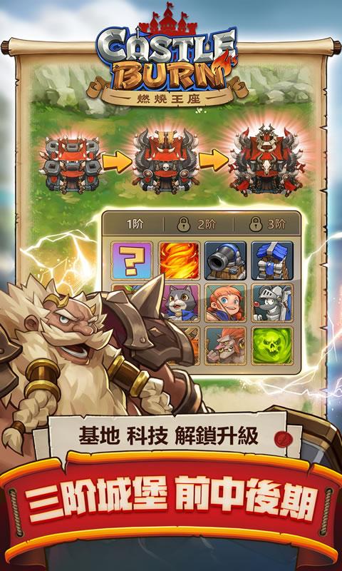 燃烧王座游戏截图