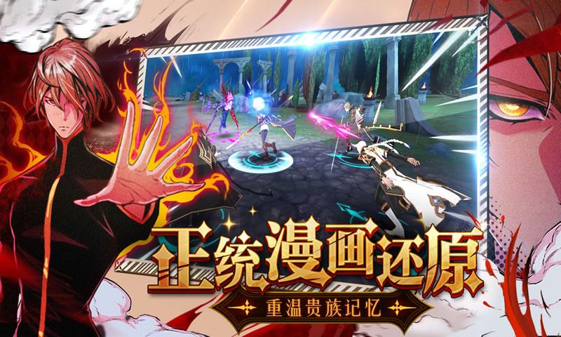 大贵族游戏截图