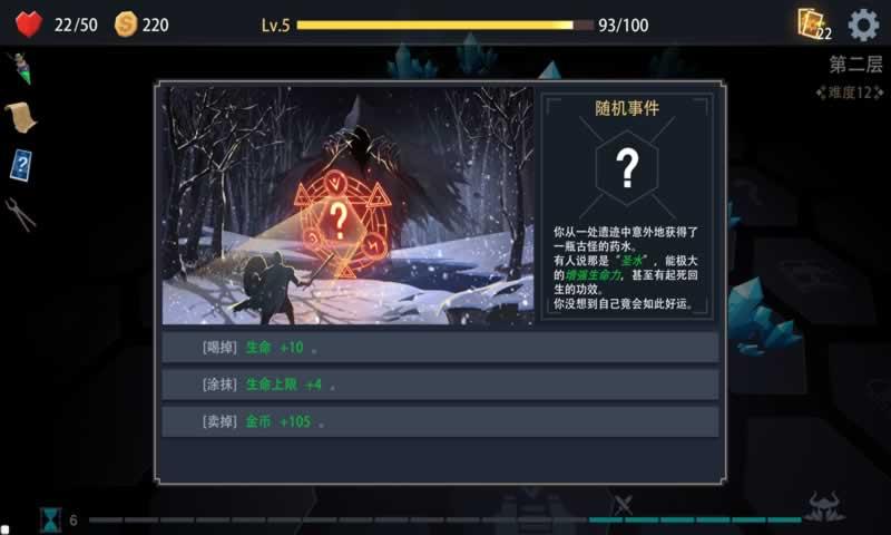 恶魔秘境游戏截图