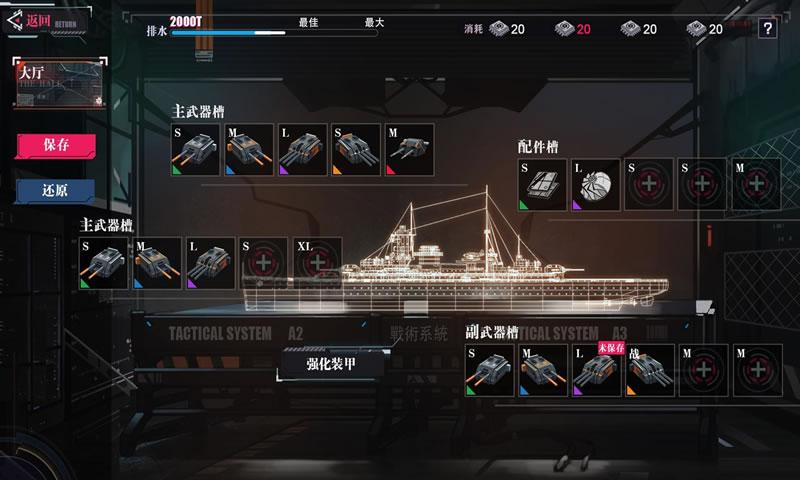 战舰养成计划游戏截图