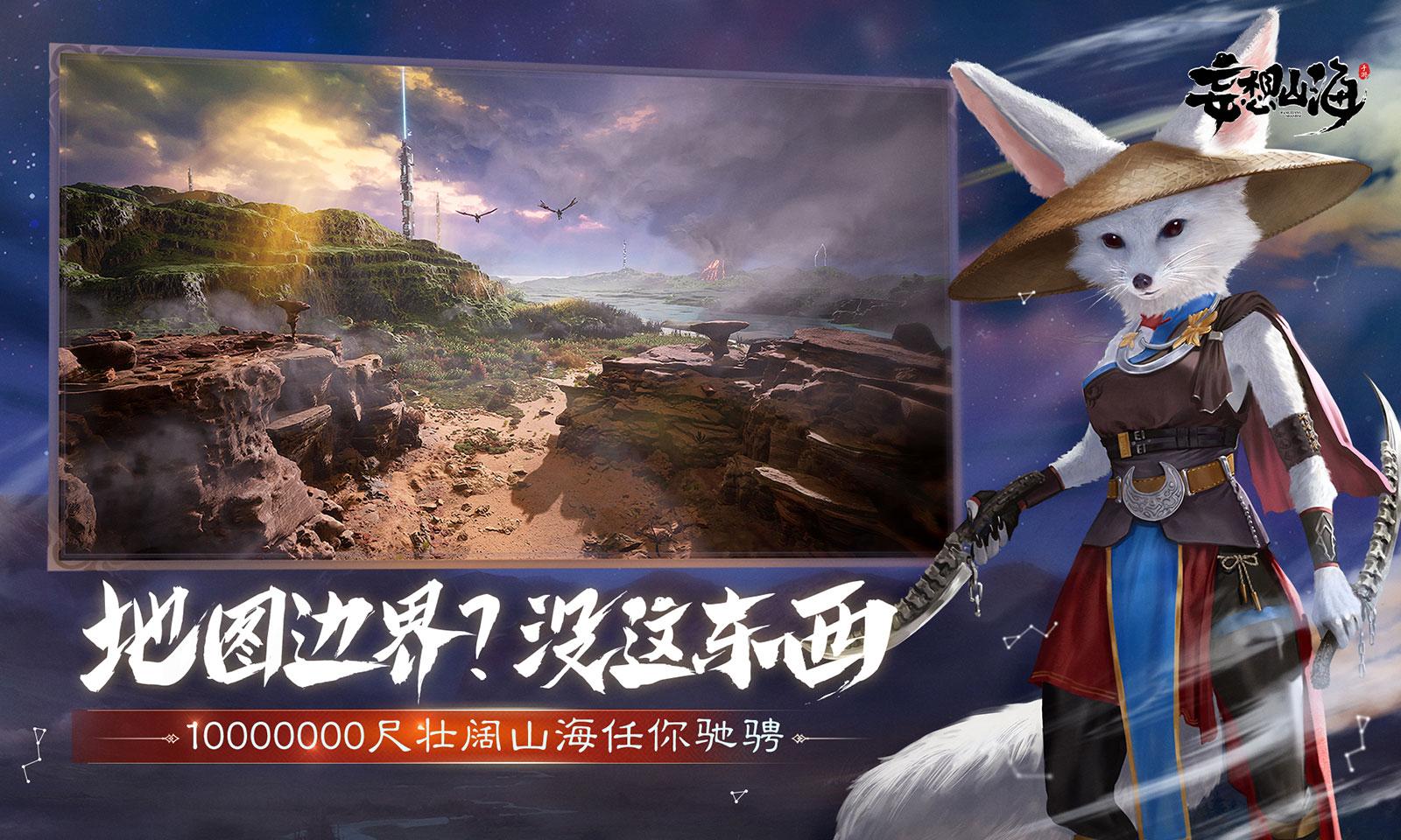 妄想山海(自由建造)