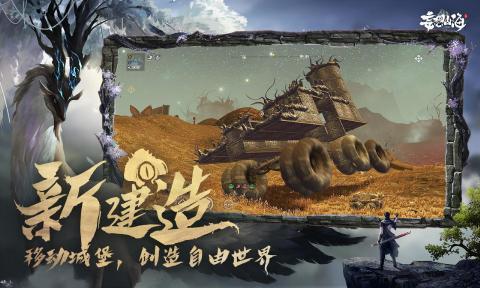 妄想山海(蜜雪冰城联动)