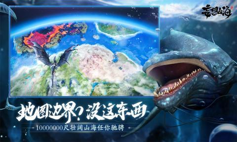 妄想山海(异兽吞噬塑形)