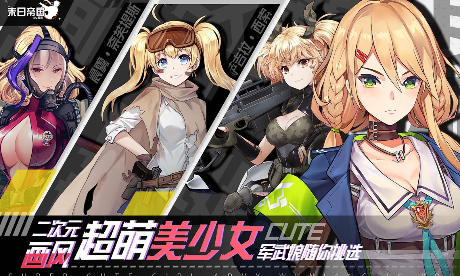 末日帝国:少女军团