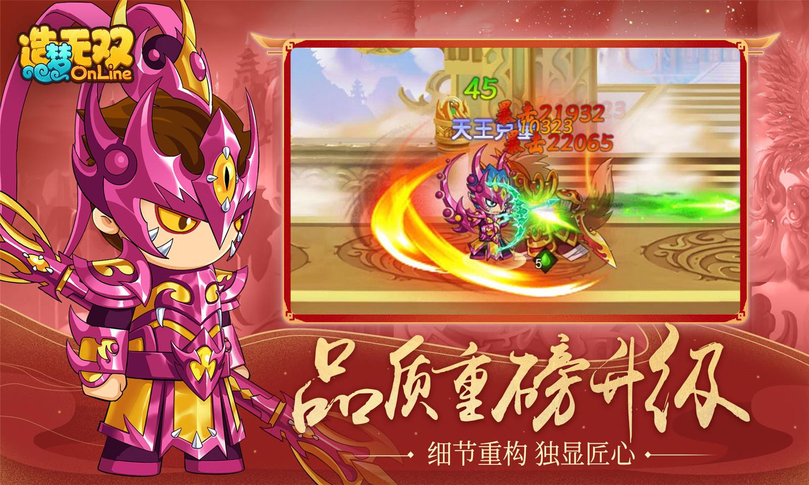 造梦无双(十周年庆典)