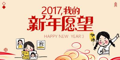 【发帖】2017,我的新年愿望