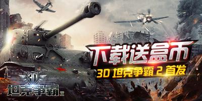 试玩领50盒币 抽坦克模型