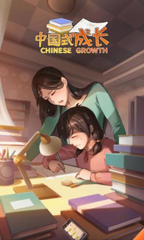 中国式成长