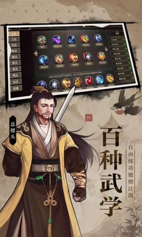 武林传说2