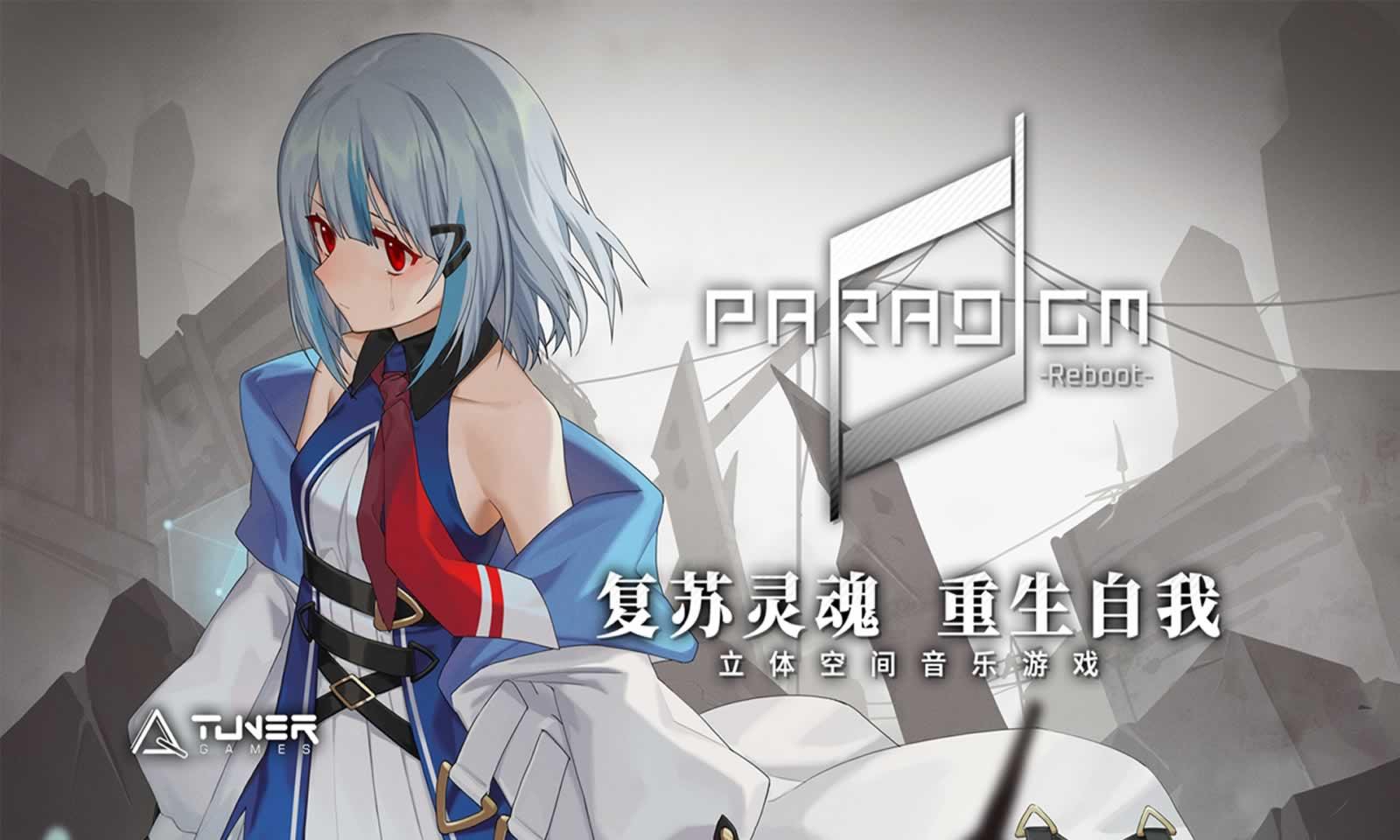 Paradigm-Reboot