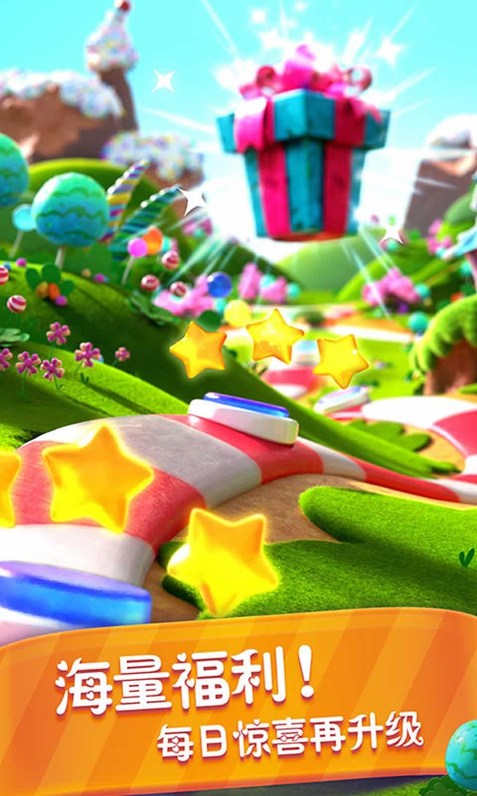 糖果缤纷乐